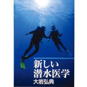 水中造形センター 新しい潜水医学