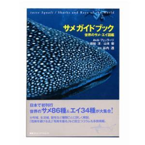 阪急コミュニケーションズ サメガイドブック