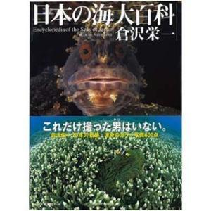 ダイバー 日本の海大百科