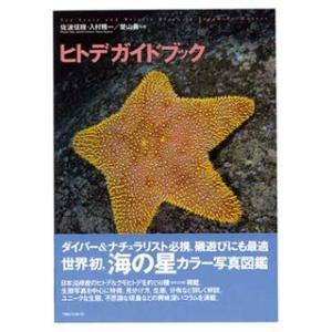 阪急コミュニケーションズ ヒトデガイドブック