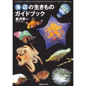 阪急コミュニケーションズ 海辺の生きものガイドブック
