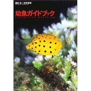 阪急コミュニケーションズ 幼魚ガイドブック