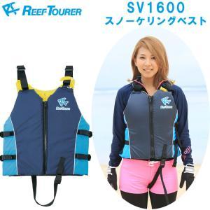 Reef Tourer(リーフツアラー) SV1600 スノーケリングベスト (大人用)|mic21