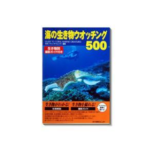 水中造形センター 生き物別撮影ガイド付き海の生き物ウオッチング500 mic21
