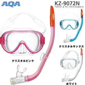 AQA(エーキューエー) シュノーケル 2点セット KZ-9072N ベガライト&サミーVライト2 2点セット(レディース) mic21
