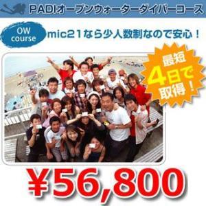 PADIジャパン PADI オープンウォーター Cカード取得[通常コース]|mic21