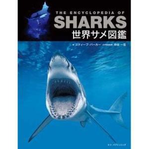 ネコ・パブリッシング SHARKS 世界サメ図鑑