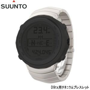 SUUNTO(スント) FL2044 D9tx用 チタニウムブレスレット[送料無料]|mic21