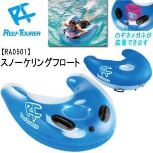 【あすつく対応】Reef Tourer(リーフツアラー) RA0501 スノーケリングフロート|mic21