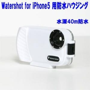 Watershot i-Phone5用防水ハウジング 40m防水 [欠品中]|mic21