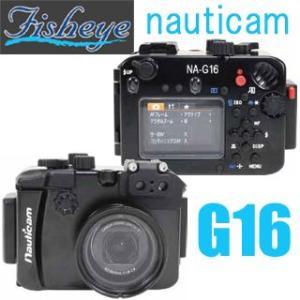 Nauticam(ノーティカム) G16水中ハウジング (CANON PowerShot G16対応) [受注発注]|mic21
