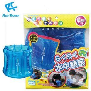 【Reef Tourer 】RA0502 膨らましのぞきメガネ|mic21