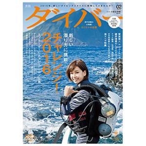 月刊ダイバー 2016年2月号 No.416|mic21