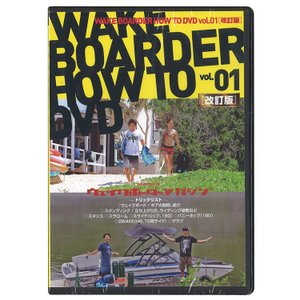 WAKEBOARDER HOW TO DVD vol.01 [改訂版]