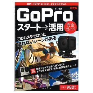 インプレスジャパン できる GoPro スタート→活用 完全ガイド|mic21