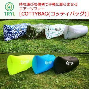 TRYL(トライル) エアーソファー COTTYBAG コッティバッグ mic21