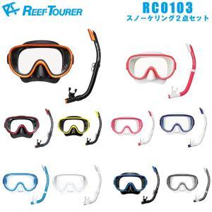【あすつく商品】ReefTourer( リーフツアラー) RC0103 男女兼用 スノーケリング用マスク&スノーケル2点セット RC-0103(シリコン製)|mic21