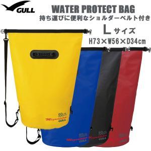 【GULL】GB-7101 WATER PROTECT BAG 3(ウォータープロテクトバッグ3) Lサイズ|mic21