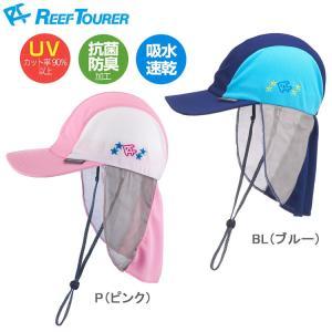 ReefTourer(リーフツアラー) RA5006 ジュニアUVキャップ mic21