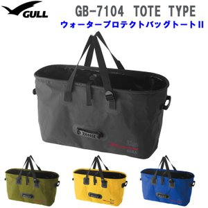 【GULL】GB-7104 ウォータープロテクトバッグトート2 GB7104|mic21