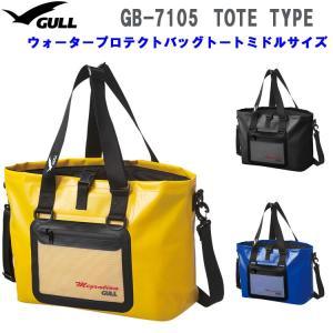 【GULL】GB-7105 ウォータープロテクトバッグトートミドルサイズ GB7105|mic21