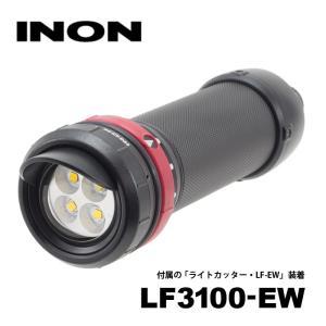 [INON]水中ライト LF3100-EWダイビング用LEDライト|mic21