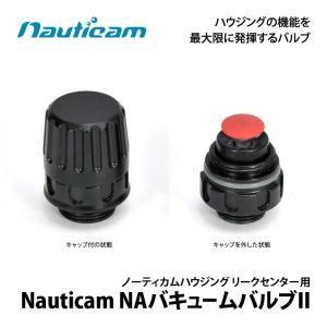 〔ノーティカム〕 NA バキュームバルブII M14|mic21