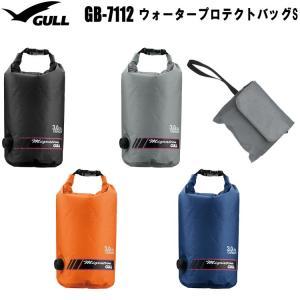 [GULL(ガル)]GB-7112 WATER PROTECT BAG (GB7112 ウォータープ...