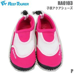 [ ReefTourer ] RA0103 マリンシューズ P 子ども アクアシューズ 16cm-2...