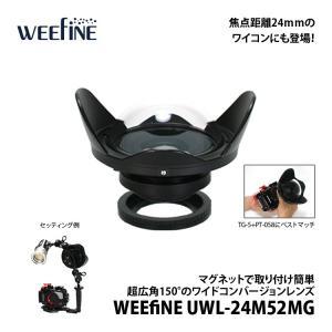 [フィッシュアイ]WEEFINE WF UWL-24M52MG ワイドコンバージョンレンズ|mic21