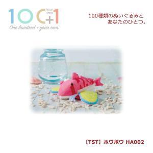 [太洋産業貿易] HA002 ホウボウ ぬいぐるみ mic21