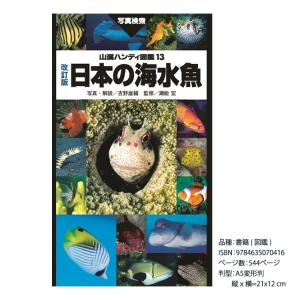[山と渓谷社] 山溪ハンディ図鑑13 改訂版 日本の海水魚