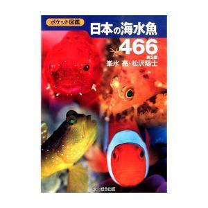【文一総合出版】ポケット図鑑 日本の海水魚466 第2版 mic21