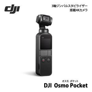 [延長ロッドプレゼント〜10/31] DJI Osmo Pocket 3軸ジンバルスタビライザー搭載4Kカメラ OSMPKT|mic21