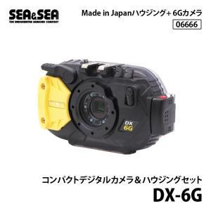 シーアンドシー SEA&SEA 06666 DX-6Gコンパクトデジタルカメラ&ハウジングセット