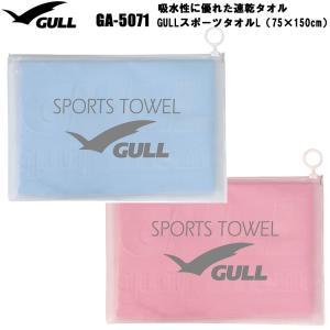 GULL スポーツタオル Lサイズ GA-5071 速乾タオル GA5071 (75×150cm)