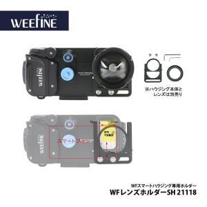 フィッシュアイ ウィーファイン WFレンズホルダーSH 21118 WFスマートハウジング専用ホルダー|mic21