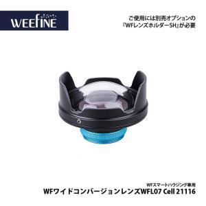 フィッシュアイ ウィーファイン WEEFINE WF WFL07 Cellワイドコンバージョンレンズ WFスマートハウジング専用|mic21