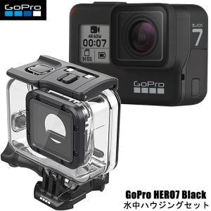 GoPro ゴープロ HERO7 Black  ダイブハウジングセット 4Kムービー ウェアラブルカメラ CHDHX-701-FW 国内正規品 mic21