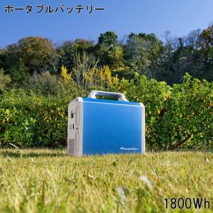 バッテリー ポータブルバッテリー 大容量 家庭用 蓄電池 非常時 緊急 対策 1800Wh 充電 活...