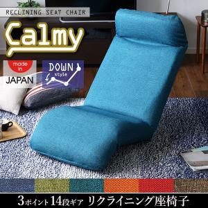 一人掛け座椅子 カバーリング リクライニング 日本製 Calmy カーミー ダウンスタイル コンパクト 人気 読書 北欧 モダン オシャレ おすすめ 腰掛け 椅子 腰痛|mic319