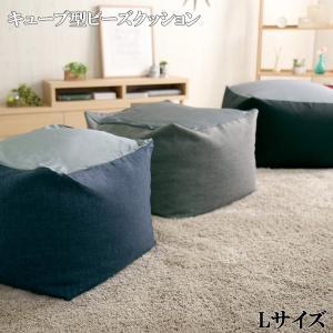 キューブ 型 ビーズ クッション Lサイズ インテリア ソファ 四角 日本製 椅子 リラックス 北欧 おしゃれ シンプル 人気 収縮 生地 ブルー グレー ブラック|mic319