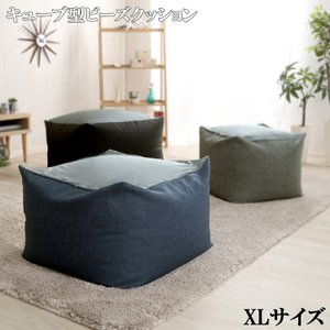 キューブ 型 ビーズ クッション XLサイズ インテリア ソファ 四角 日本製 椅子 リラックス 北欧 おしゃれ シンプル 人気 収縮 生地 ブルー グレー ブラック|mic319