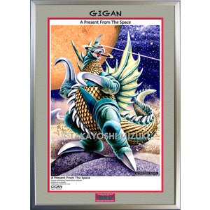 ◆ガイガンB・A1判 (59.4×84.1cm)・フレーム入り・宇宙からの贈り物 (ガイガン)・コットン画材用紙・アートポスター・ジクレー版画|micbox-art-shop