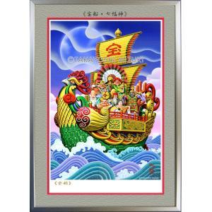 ◆f宝船 (七幅神)・A3判 (29.7×42.7cm)・フレーム入り・MC画材用紙・アートポスター・ジクレー版画|micbox-art-shop