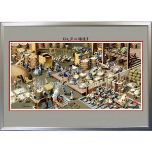 ◆江戸時代の酒造・A3判 (29.7×42.8cm)・フレーム入り・MC画材用紙・アートポスター・ジクレー版画|micbox-art-shop