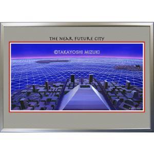 ◆未来都市・A3判 (29.7×42.9cm)・フレーム入り・THE NEAR FUTURE CITY・MC画材用紙・アートポスター・ジクレー版画|micbox-art-shop