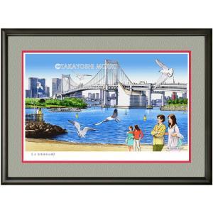 イメージアート 四季「お台場海浜公園」facileフレーム P6号(27.3×41.0cm)・ジクレー版画|micbox-art-shop