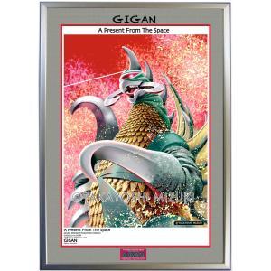 ◆ガイガンA・B2判 (51.5×72.8cm)・フレーム入り・宇宙怪獣 (戦闘ガイガン)・MC画材用紙・アートポスター・ジクレー版画|micbox-art-shop