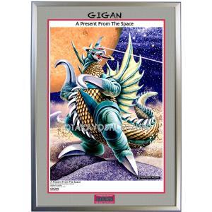 ◆ガイガンB・B2判 (51.5×72.8cm)・フレーム入り・宇宙からの贈り物 (ガイガン)・MC画材用紙 ・アートポスター・ジクレー版画|micbox-art-shop